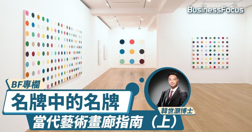 【BF專欄】當代藝術畫廊指南(上)