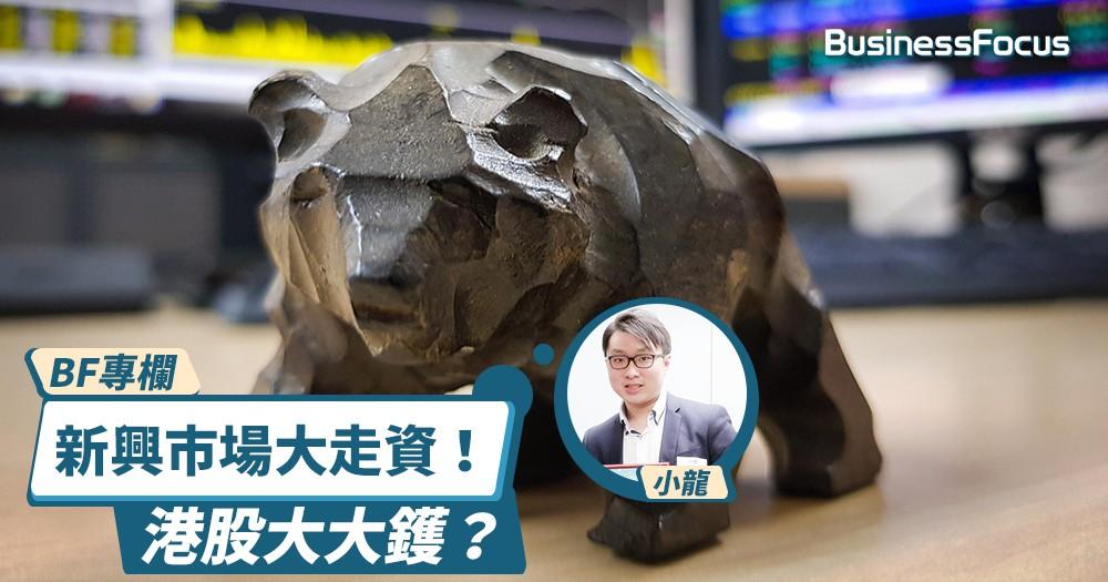 【BF專欄】新興市場大走資,港股能否獨善其身?