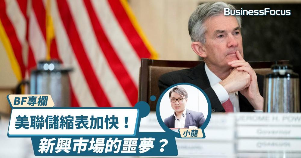 【BF專欄】美聯儲縮表加快!環球新興市場會受壓嗎?