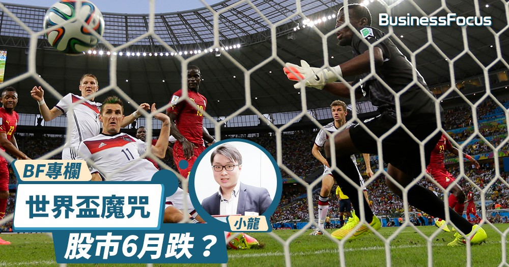【BF專欄】世界盃魔咒對股市有影響嗎?