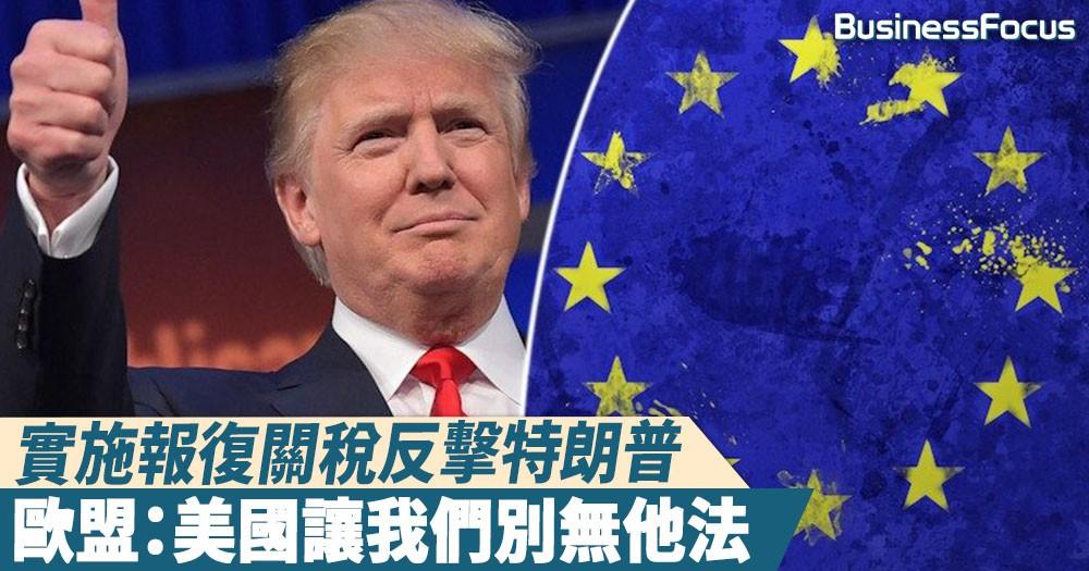 【歐美混戰】應對美國先發制人打貿戰,歐盟反擊實施報復關稅