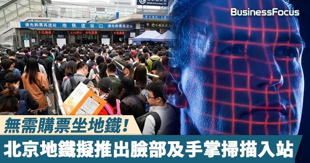 【未來城市】無需購票坐地鐵!北京地鐵擬推出臉部及手掌掃描入站
