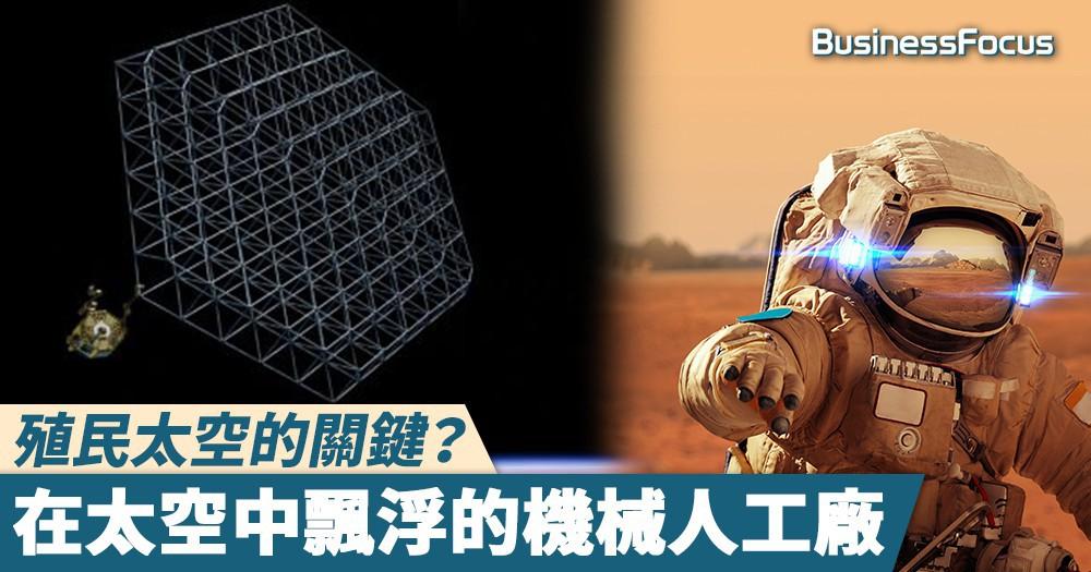 【征服太陽系】殖民太空的關鍵?在太空中飄浮的機械人工廠