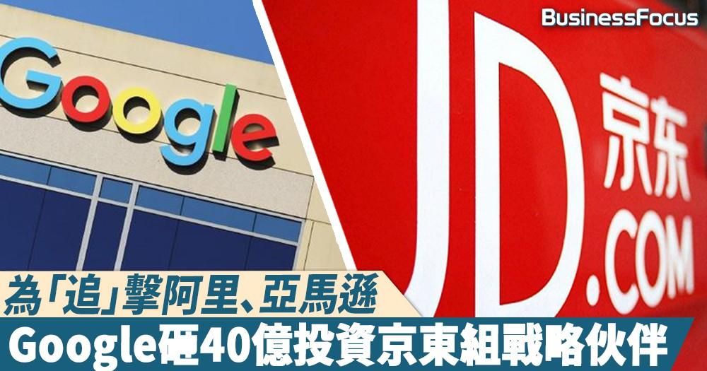 【橫跨全球】為「追」擊阿里、亞馬遜,Google砸40億投資京東組戰略伙伴