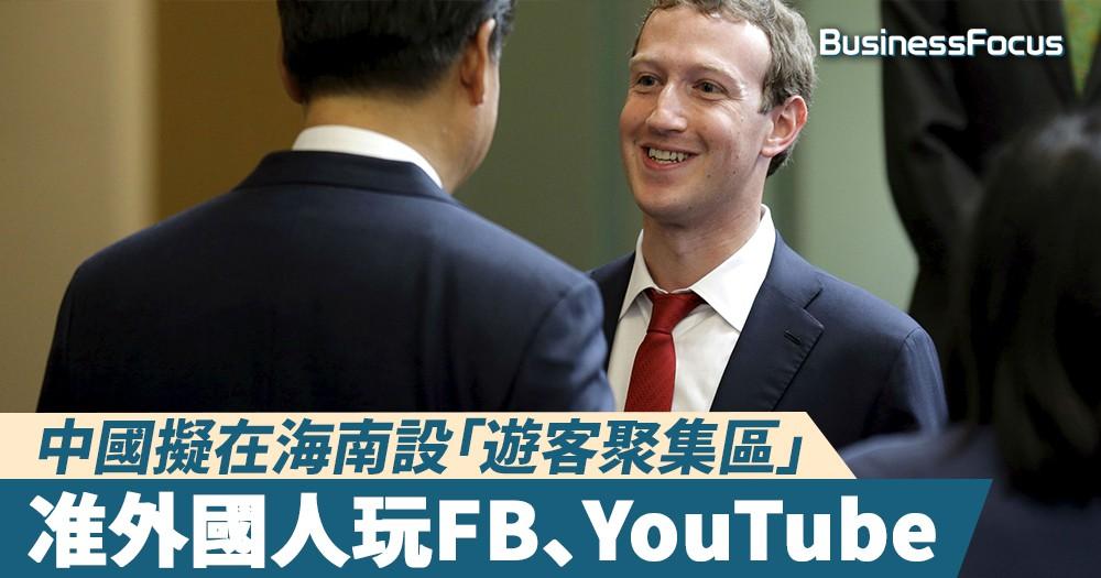 【皇恩浩蕩】中國擬在海南設「遊客聚集區」,外國人可正常使用FB、YouTube及Twitter