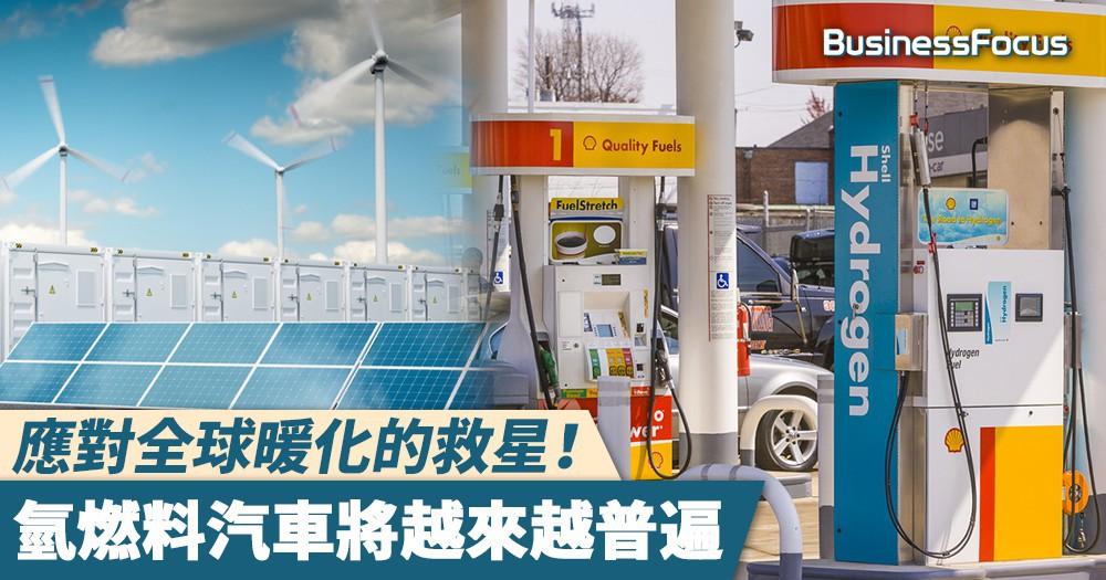 【拯救人類】應對全球暖化的救星!氫燃料汽車將越來越普遍