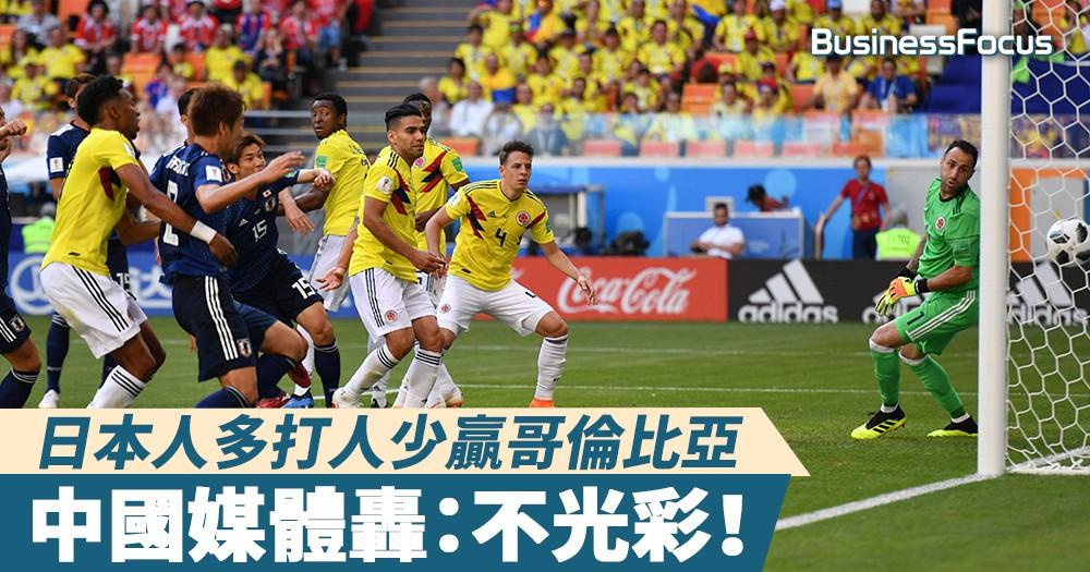 【吃不到的葡萄】日本人多打人少贏哥倫比亞,中國媒體轟:不光彩!