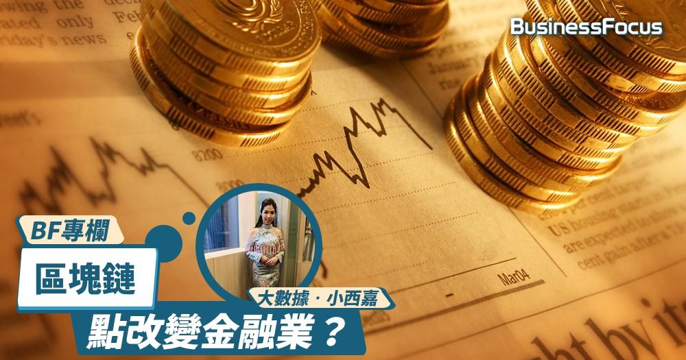 【BF專欄】區塊鏈技術優化金融業