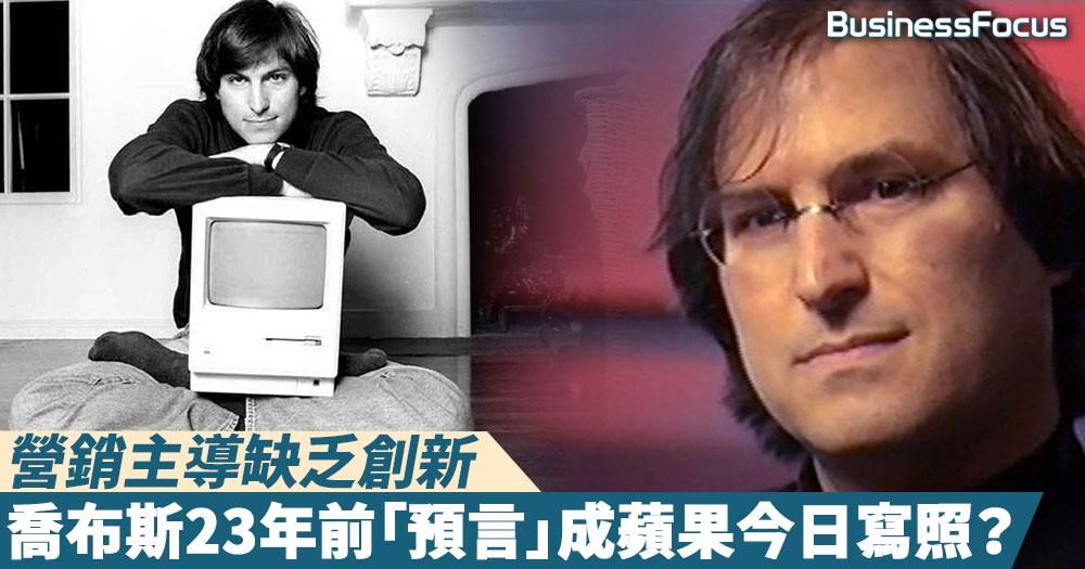 【警世箴言】喬布斯23年前「預言」蘋果為甚麼衰敗:產品缺乏創新,追求更好看的財報