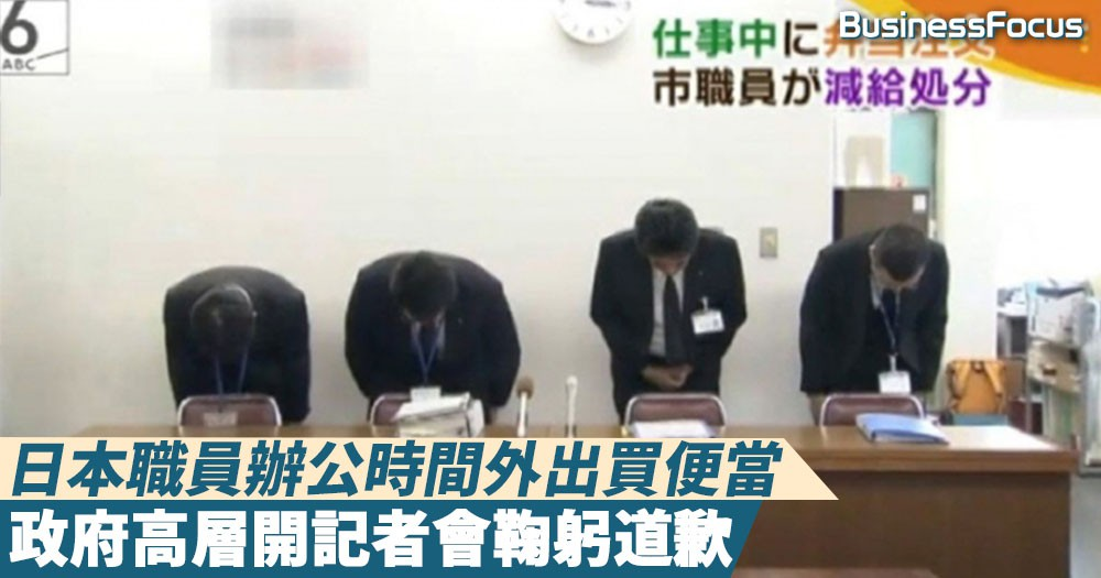 【日本職場】日水道局開記者會向公眾致歉,全因職員提早3分鐘外出買午餐