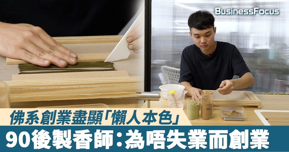 【人物故事】佛系創業盡顯「懶人本色」,90後製香師:當時為唔失業而創業