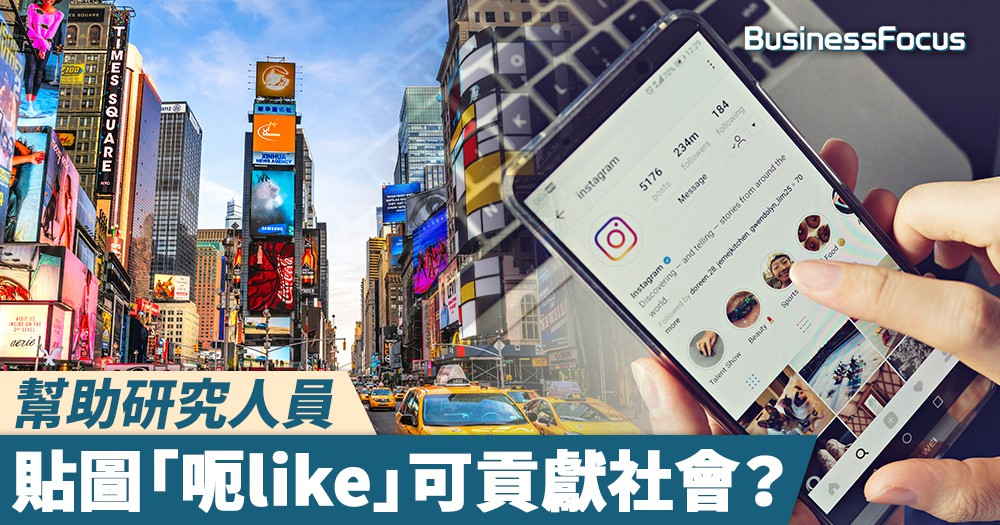 【造福人群】每上傳一張圖片到社交媒體,都可助研究人員讓城市更進步?