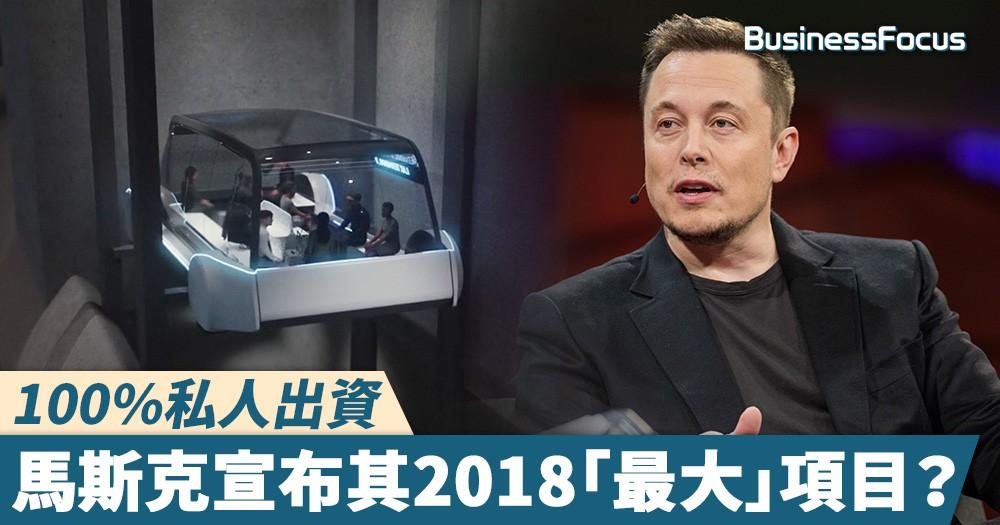 【有驚喜】100%私人出資,馬斯克宣布其2018「最大」項目?