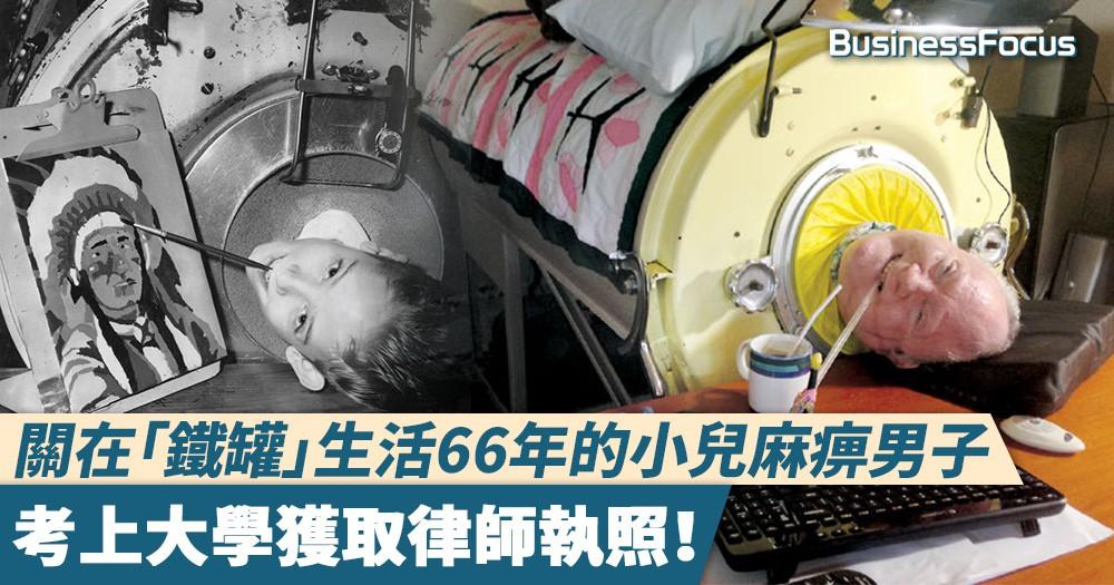 【我命由我】關在「鐵罐」生活66年的小兒麻痹男子,考上大學獲取律師執照!