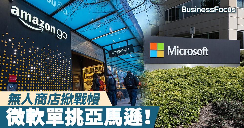 【高手過招】硬碰亞馬遜!微軟開發無人商店自動結賬技術