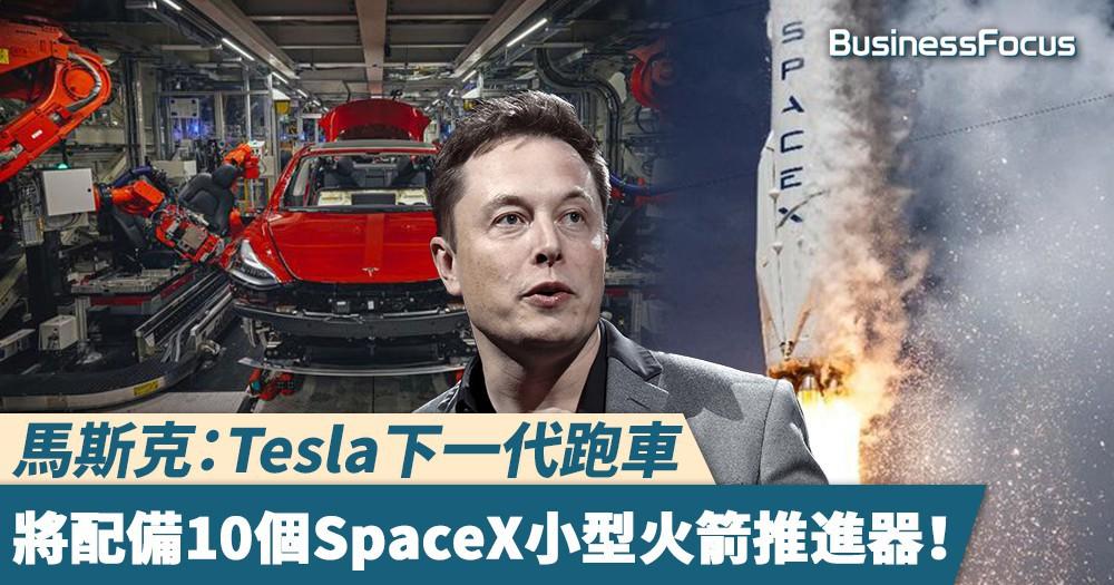 【飛天跑車】馬斯克:Tesla下一代跑車將配備10個SpaceX小型火箭推進器!