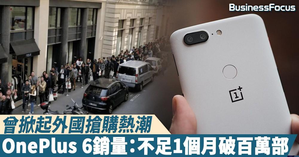 【一枝獨秀】曾掀起外國搶購熱潮,OnePlus 6銷量:不足1個月破百萬部