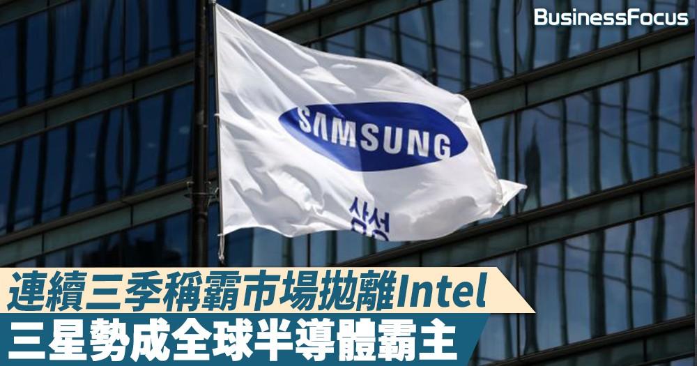 【繼續領先】連續三季稱霸市場拋離Intel,三星勢成全球半導體霸主
