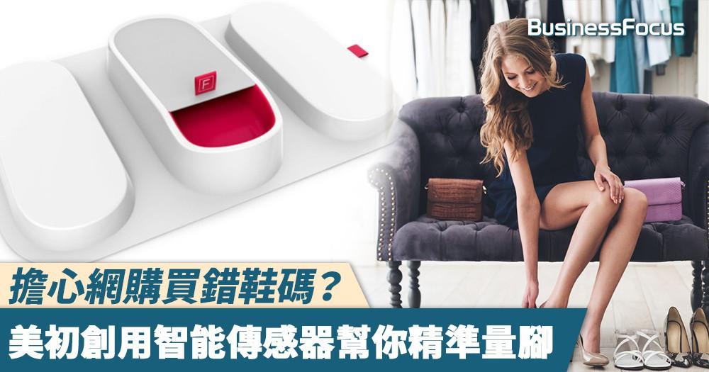 【購物新體驗】擔心網購買錯鞋碼?美初創用智能傳感器幫你精準量腳