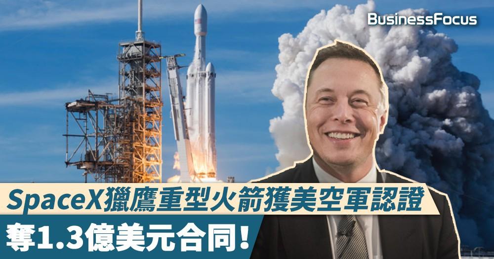 【步步進逼】SpaceX獵鷹重型火箭獲美空軍認證,奪1.3億美元合同!