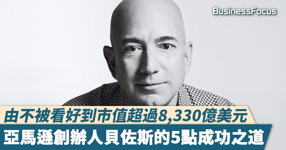 【首富的智慧】由不被看好到市值超過8,330億美元,亞馬遜創辦人貝佐斯的5點成功之道