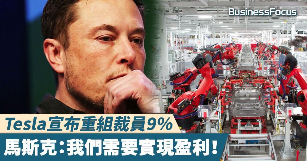 【壯士斷臂?】Tesla宣布重組裁員9%,馬斯克:我們需要實現盈利!