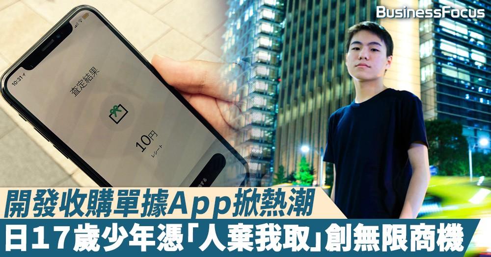 【資質聰穎】收購「單據」App創無窮商機,人稱日本17歲少年奇才