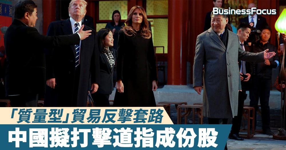 【貿易戰升級】「質量型」反擊套路出台,中國放大招:打擊道指成份股!