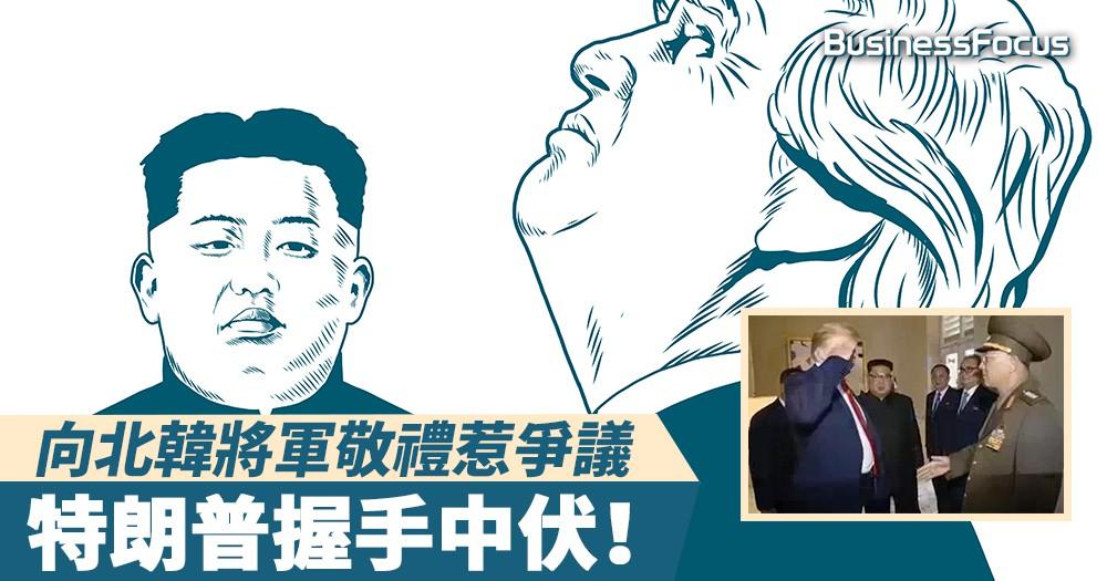【特金會花絮】特朗普握手中伏!向北韓將軍敬禮惹爭議