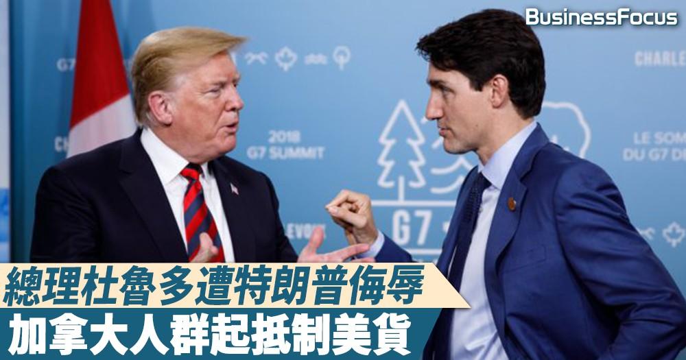 【愛國情操】總理杜魯多遭特朗普侮辱,加拿大人群起抵制美貨