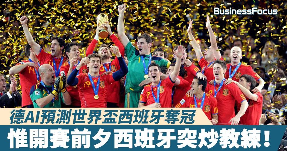 【人算不如天算】德國AI預測西班牙捧世界盃,惟開賽前1日西班牙突炒教練!