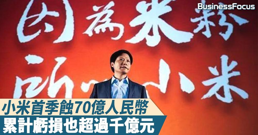 【上市在即】小米CDR招股書披露:首季蝕70億人民幣,累計虧損過千億元