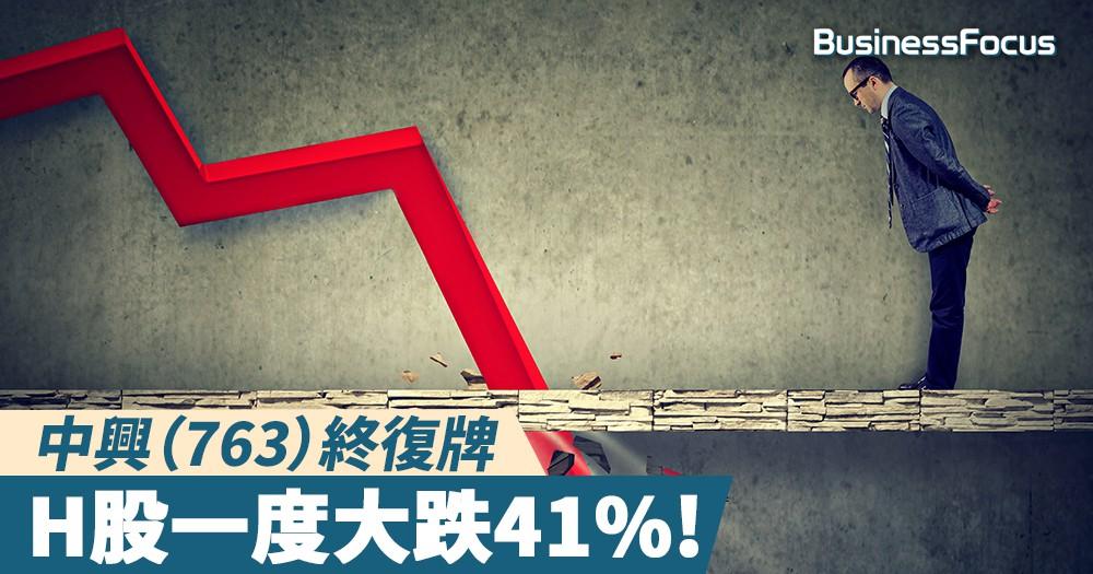 【接飛刀】中興(763)停牌兩月終復牌,H股盤中一度大跌41%,A股跌停!