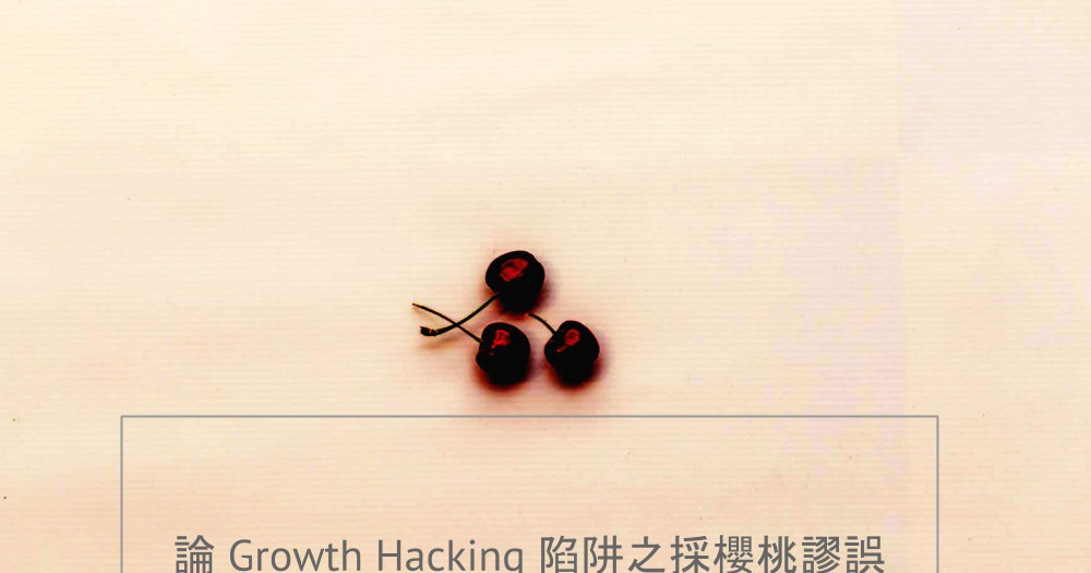 【BF專欄】論Growth Hacking陷阱之採櫻桃謬誤