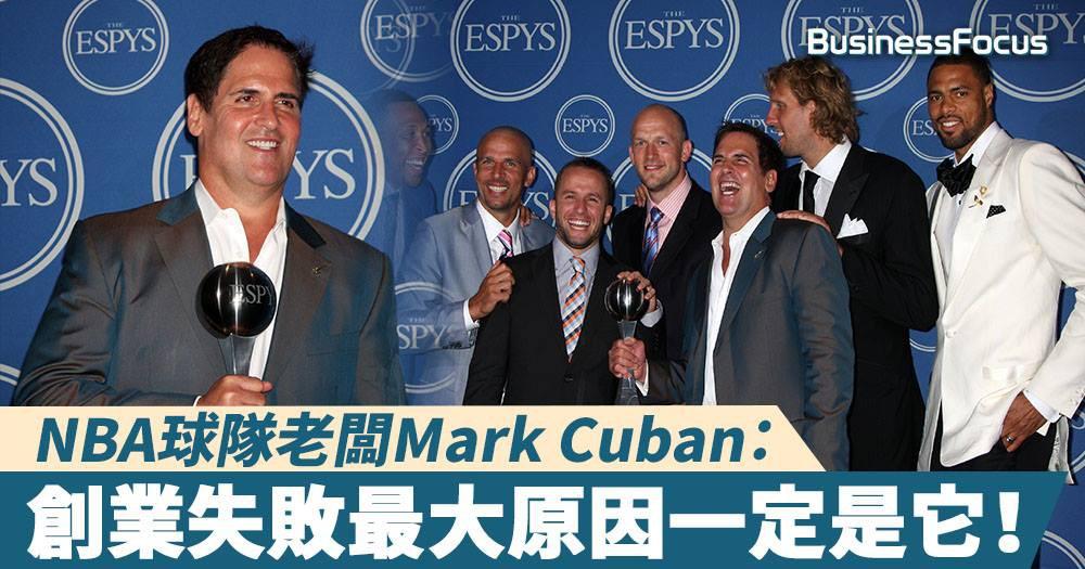 【創業秘笈】NBA球隊老闆Mark Cuban:創業失敗最大原因一定是它!