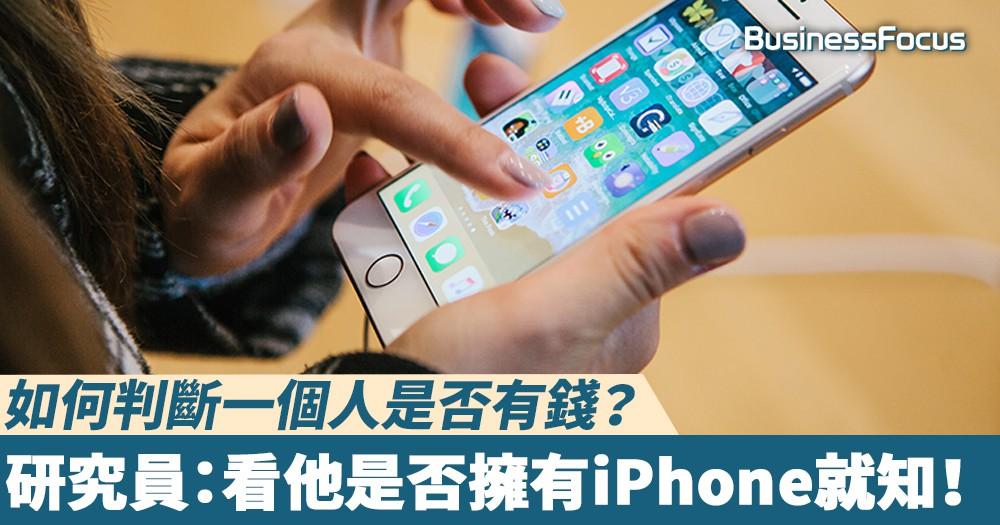 【財富象徵】如何判斷一個人是否有錢?研究員:看他是否擁有iPhone就知!