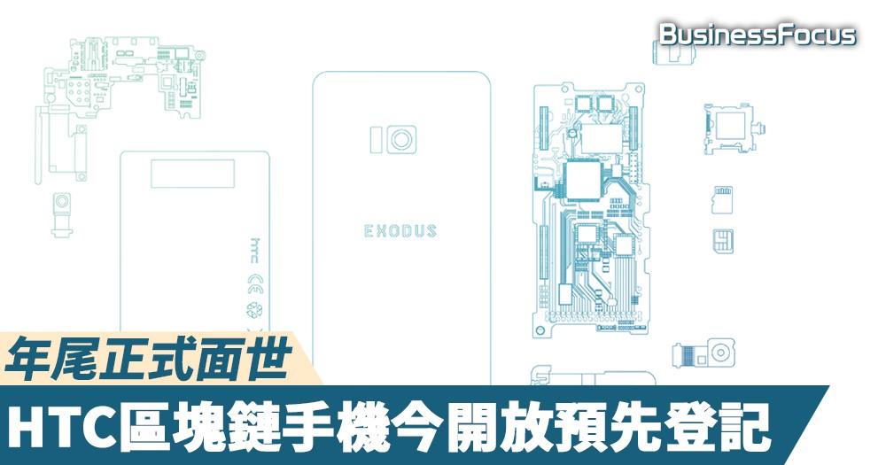【手機大戰】HTC區塊鏈手機今開放預先登記,年尾正式面世