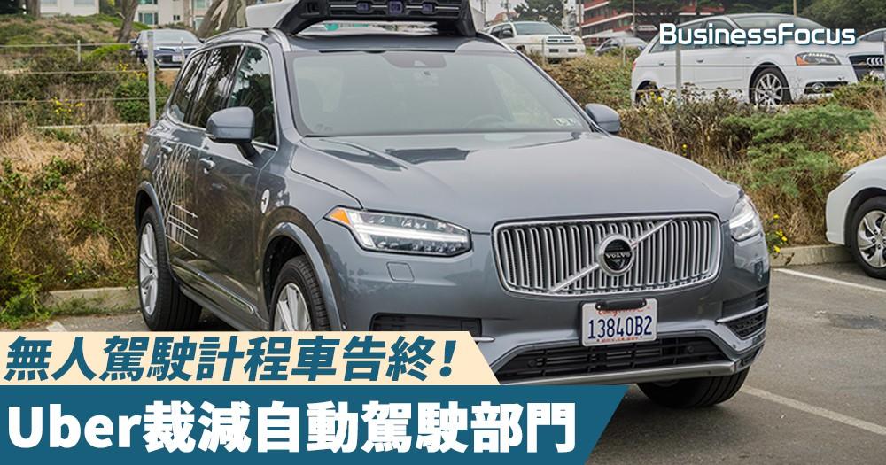 【再度失利?】無人駕駛計程車告終!Uber裁減自動駕駛部門