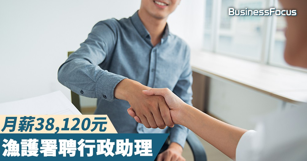 【政府新工】 漁護署聘行政助理,月薪38,120元