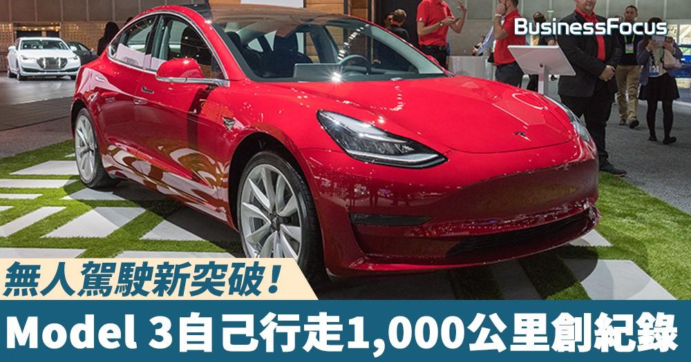 【司機失業了?】無人駕駛新突破!Model 3無人駕駛自動行走1,000公里創紀錄
