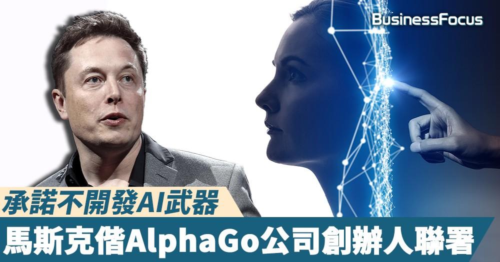 【AI時代】馬斯克偕AlphaGo公司創辦人聯署協議,承諾不開發AI武器