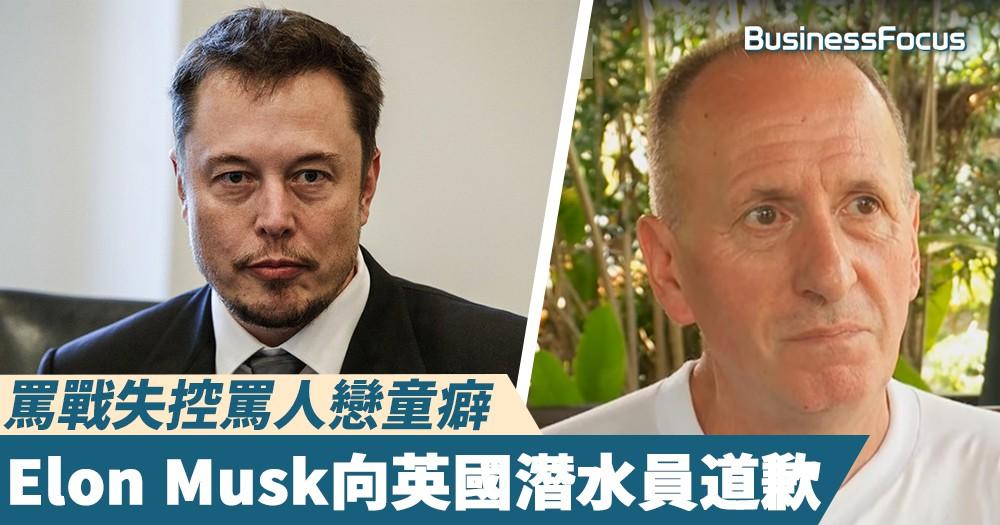 【泰國少年被困山洞】罵戰失控罵人戀童癖,Elon Musk向英國潛水員道歉