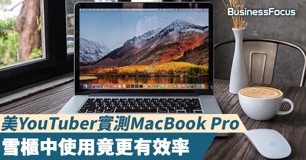 【CPU煎蛋】美YouTuber實測新一代MacBook Pro,雪櫃中使用竟更有效率