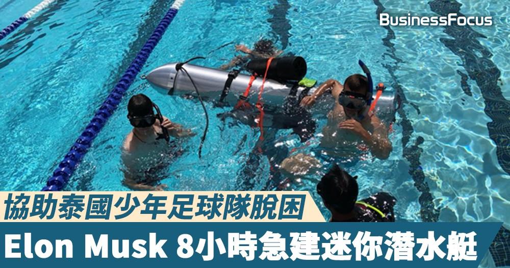 【熱心助人】協助泰國少年足球隊脫困,Elon Musk 8小時急建迷你潛水艇
