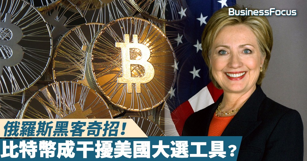 【普京支針】俄羅斯黑客涉以比特幣干擾美國2016年總統大選