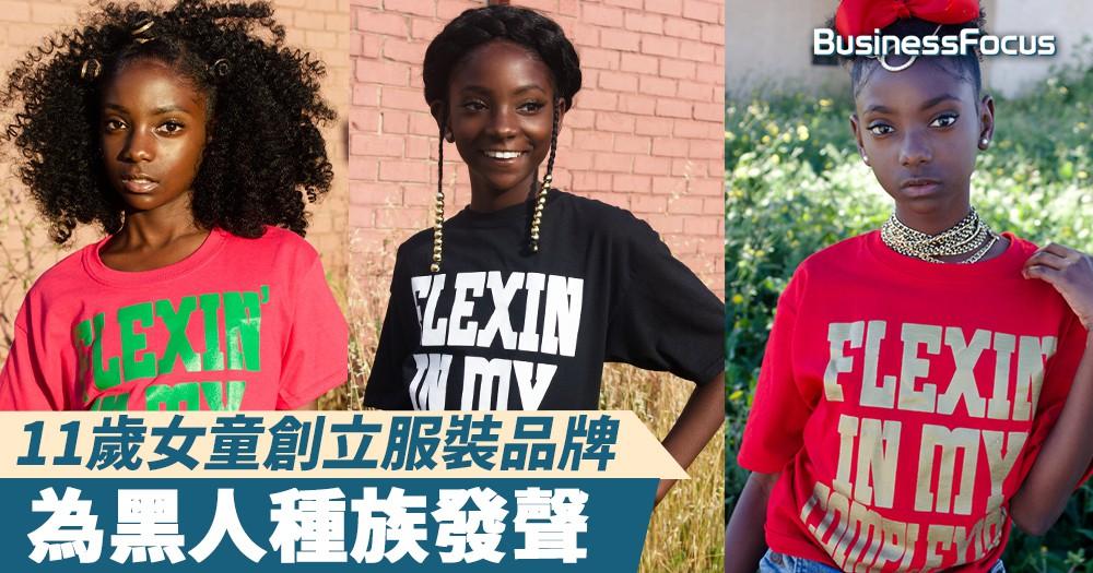 【打破界限】11歲女童創立服裝品牌,為黑人種族發聲