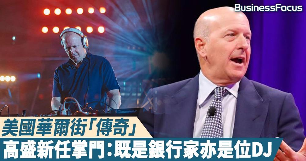 【卧虎藏龍】百年高盛迎來新掌舵人:他既是位華爾街銀行家,亦是電音界知名DJ