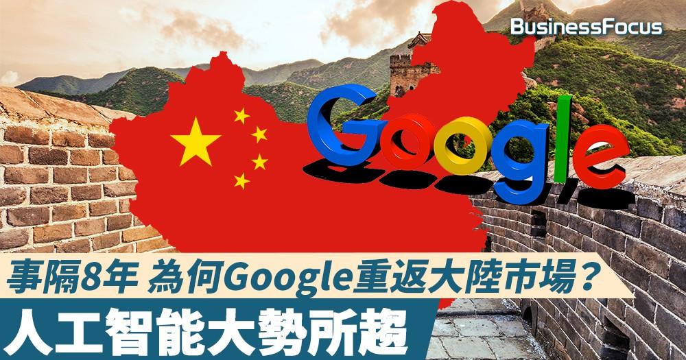 【北望神州】事隔8年,為何Google重返大陸市場?