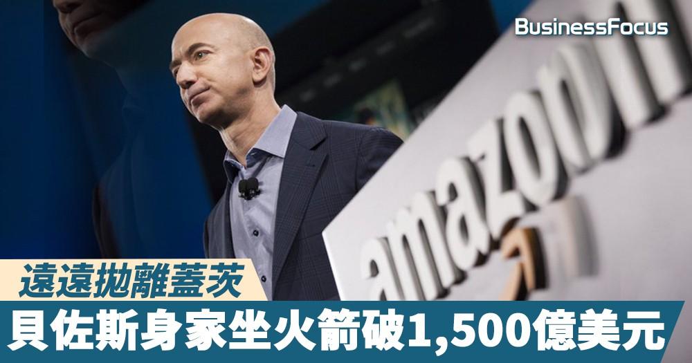 【財富天比高】貝佐斯身家坐火箭破1,500億美元冠絕人類現代史,遠遠拋離蓋茨