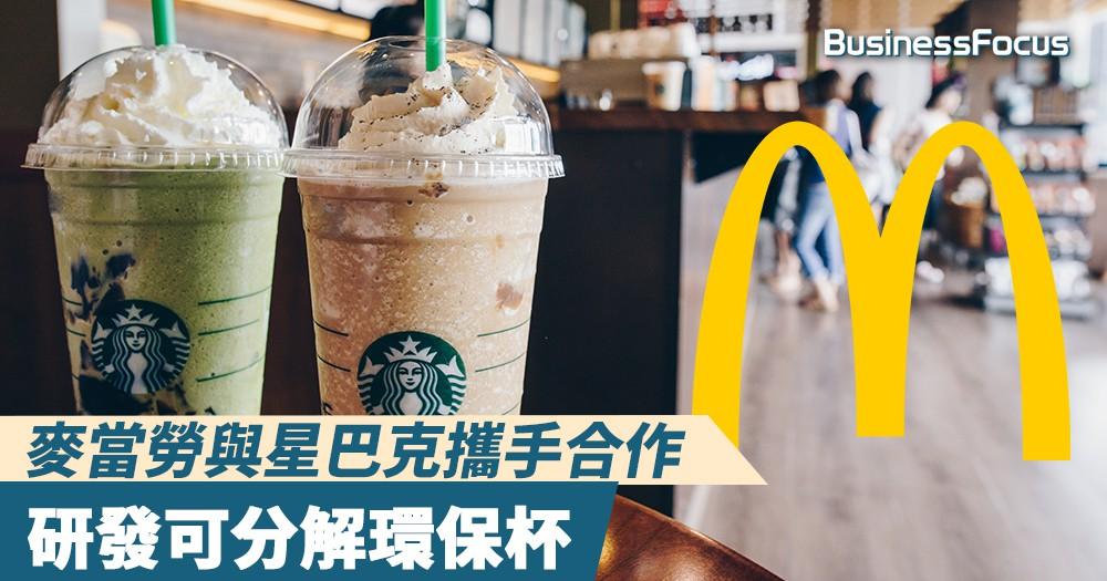 【環保先鋒】麥當勞與星巴克攜手合作,研發可分解環保杯